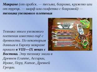 Макраме (от арабск. — тесьма, бахрома, кружево или от турецк. — шарф или салф