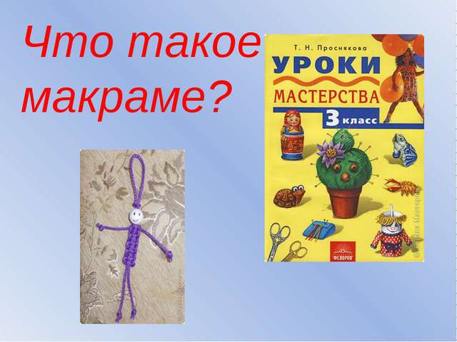 Что такое макраме?