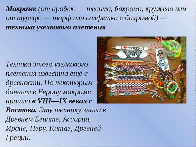 Макраме (от арабск. — тесьма, бахрома, кружево или от турецк. — шарф или салф...