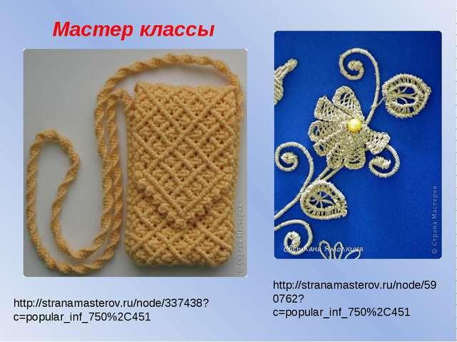 http://stranamasterov.ru/node/337438?c=popular_inf_750%2C451 http://stranamas...
