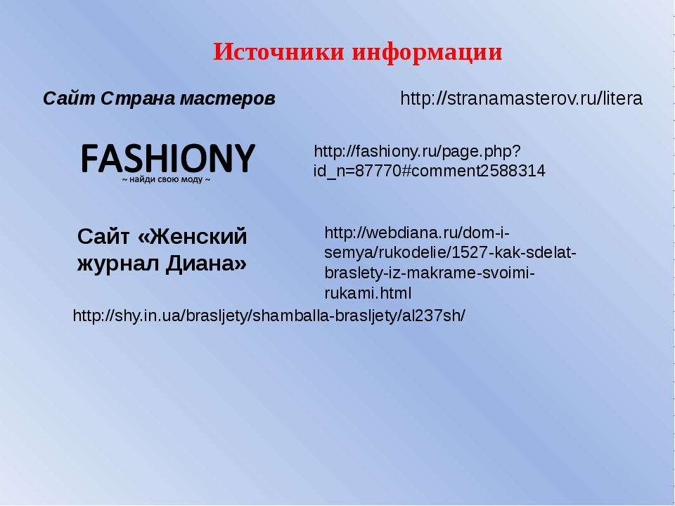 Источники информации Сайт Страна мастеров http://stranamasterov.ru/litera htt...