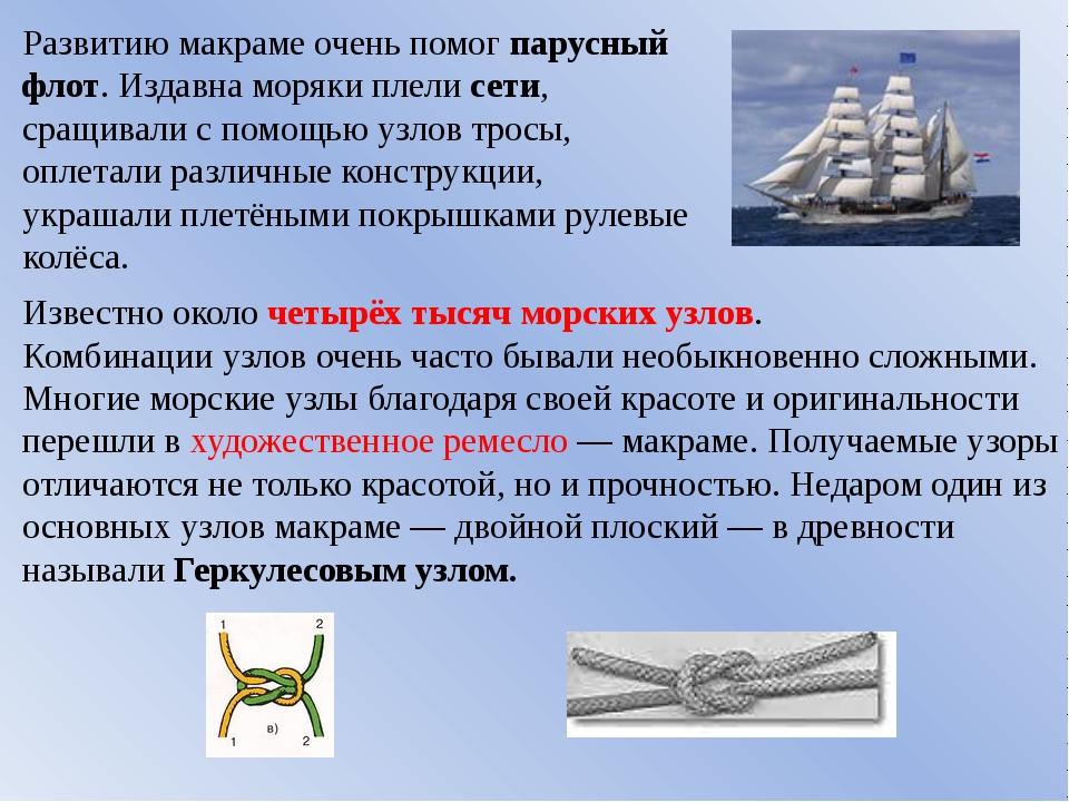 Развитию макраме очень помог парусный флот. Издавна моряки плели сети, сращив...