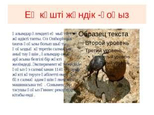 Ең күшті жәндік -қоңыз Ғалымдар әлемдегі ең мықты жәндікті тапты. Ол Onthopha