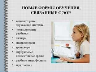 компьютерные обучающие системы компьютерные учебники словари энциклопедии тре