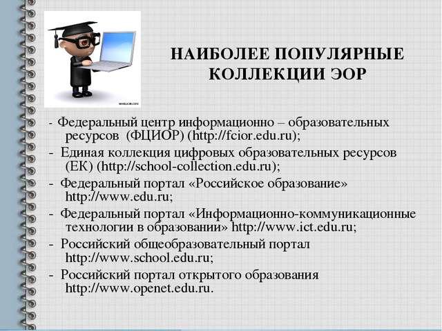 - Федеральный центр информационно – образовательных ресурсов (ФЦИОР) (http:/...