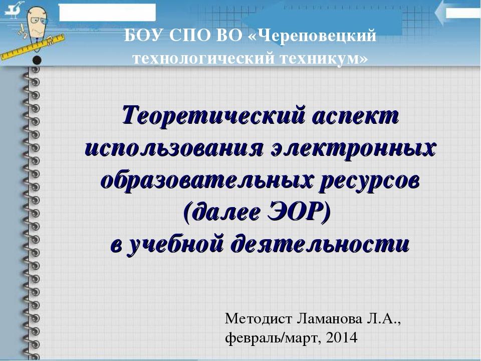 Теоретический аспект использования электронных образовательных ресурсов (дале...