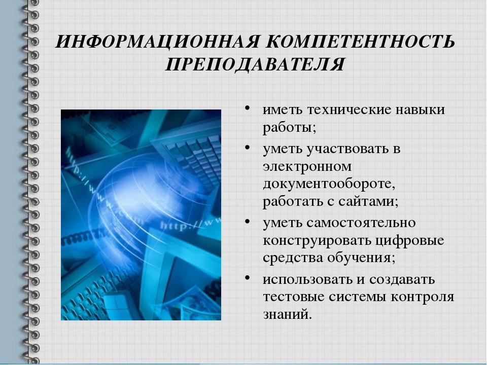 иметь технические навыки работы; уметь участвовать в электронном документообо...