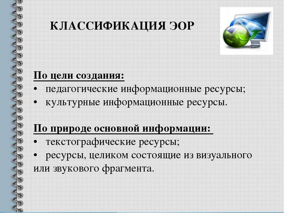 По цели создания: • педагогические информационные ресурсы; • культурные инфор...