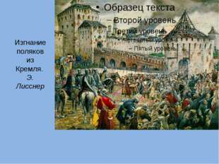 Изгнание поляков из Кремля.Э. Лисснер 26 октября 1612г польский гарнизон сда