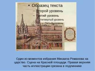 Один из моментов избрания Михаила Романова на царство. Сцена на Красной площа