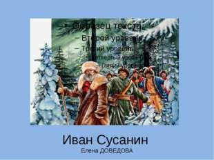 Иван Сусанин Елена ДОВЕДОВА В 1613 г. Поляки решили захватить царя Михаила Ф