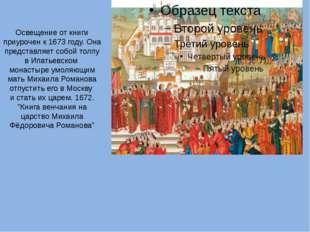 Освещение от книги приурочен к 1673 году. Она представляет собой толпу в Ипат