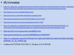 Источники https://ru.wikipedia.org/wiki/%D0%92%D1%82%D0%BE%D1%80%D0%BE%D0%B5
