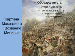 Картина Маковского «Возвание Минина» В сентябре 1611г в Нижнем Новгороде поса