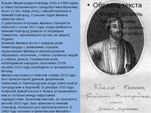 Кузьма Минин родился между 1562 и 1568 годом в семье балахнинского соледобытч