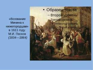 «Воззвание Минина к нижегородцам» в 1611 году. М.И. Песков (1834—1864) Под р