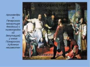 Архимандрит Печерского монастыря Феодосий с нижегородской депутацией у князя