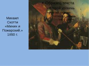 Михаил Скотти «Минин и Пожарский.» 1850 г. Во главе войск ополчения встал опы