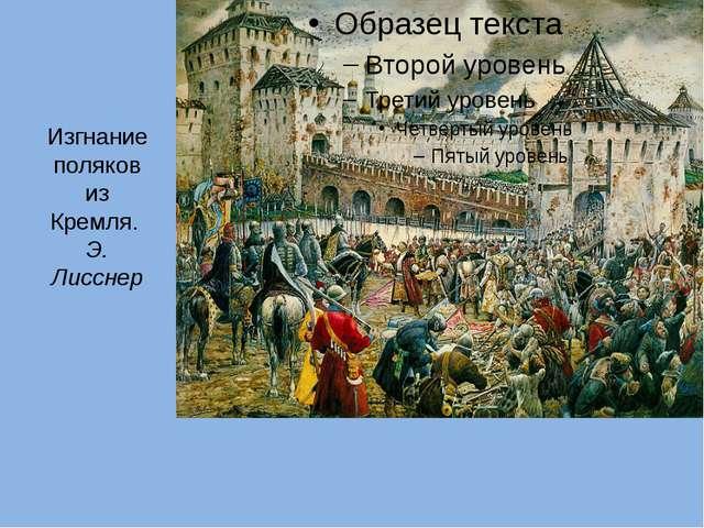 Изгнание поляков из Кремля.Э. Лисснер 26 октября 1612г польский гарнизон сда...