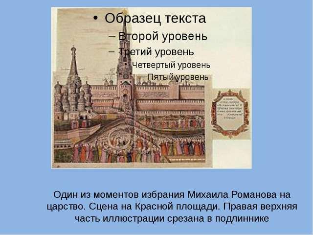 Один из моментов избрания Михаила Романова на царство. Сцена на Красной площа...