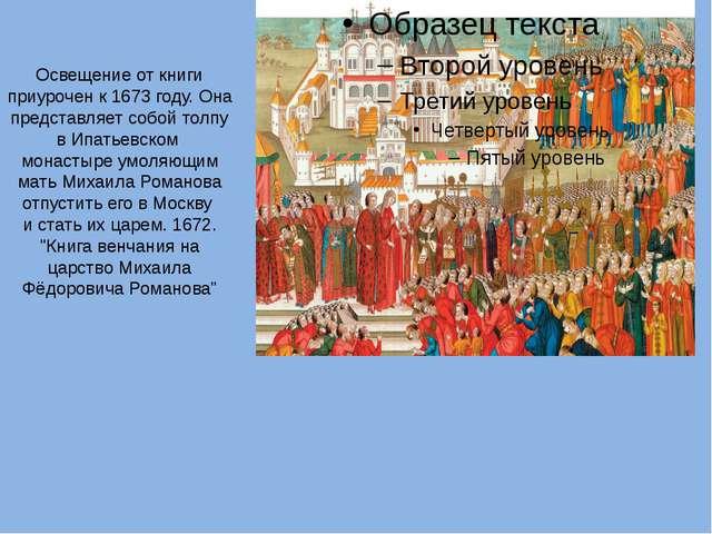 Освещение от книги приурочен к 1673 году. Она представляет собой толпу в Ипат...