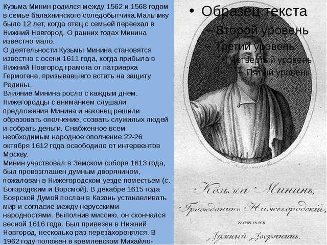 Кузьма Минин родился между 1562 и 1568 годом в семье балахнинского соледобытч...