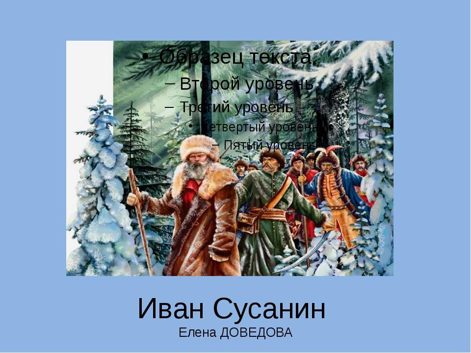 Иван Сусанин Елена ДОВЕДОВА В 1613 г. Поляки решили захватить царя Михаила Ф...