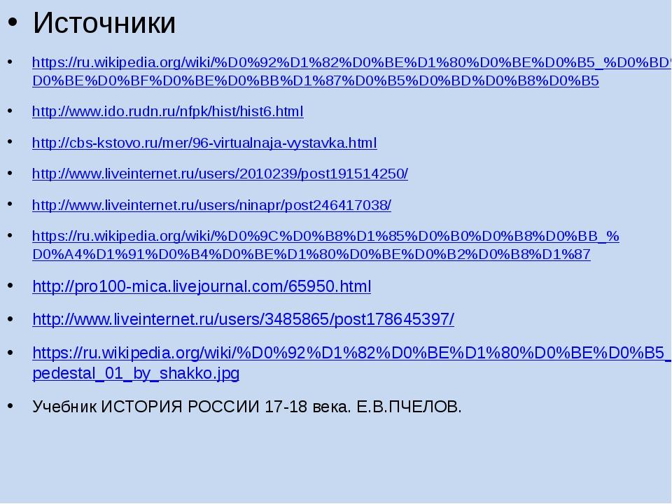 Источники https://ru.wikipedia.org/wiki/%D0%92%D1%82%D0%BE%D1%80%D0%BE%D0%B5...