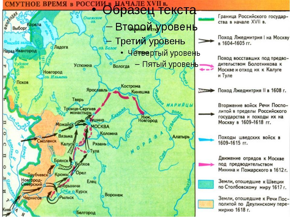 В июне 1611г польская армия взяла Смоленск. В западных уездах хозяйничал Сиг...