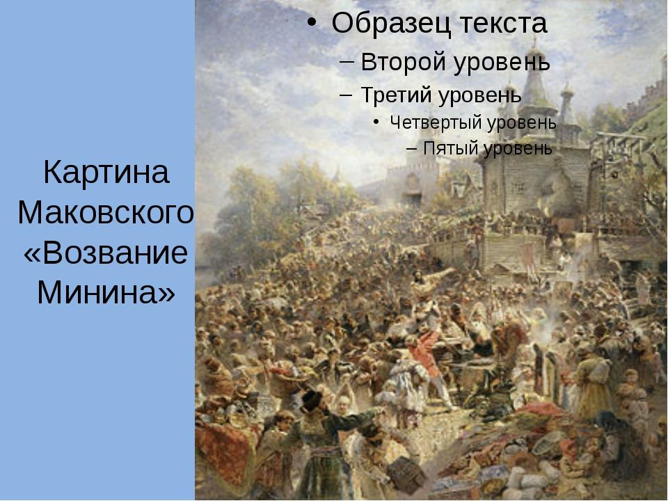 Картина Маковского «Возвание Минина» В сентябре 1611г в Нижнем Новгороде поса...