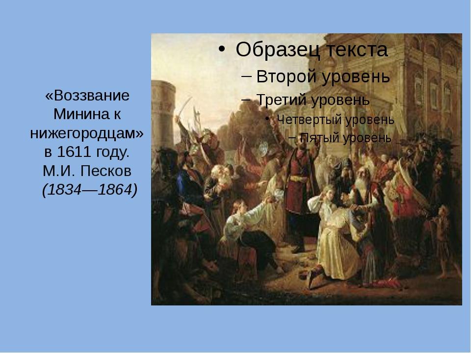 «Воззвание Минина к нижегородцам» в 1611 году. М.И. Песков (1834—1864) Под р...