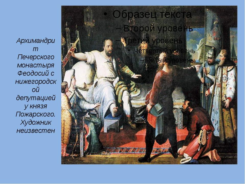 Архимандрит Печерского монастыря Феодосий с нижегородской депутацией у князя...