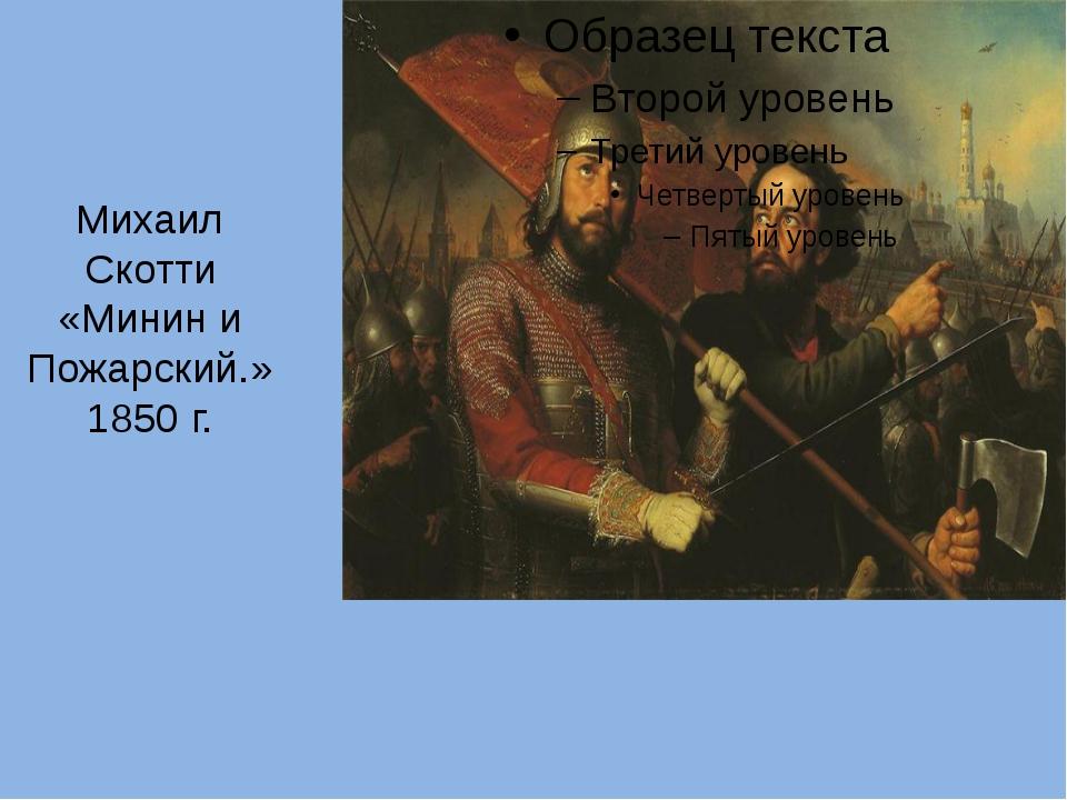 Михаил Скотти «Минин и Пожарский.» 1850 г. Во главе войск ополчения встал опы...