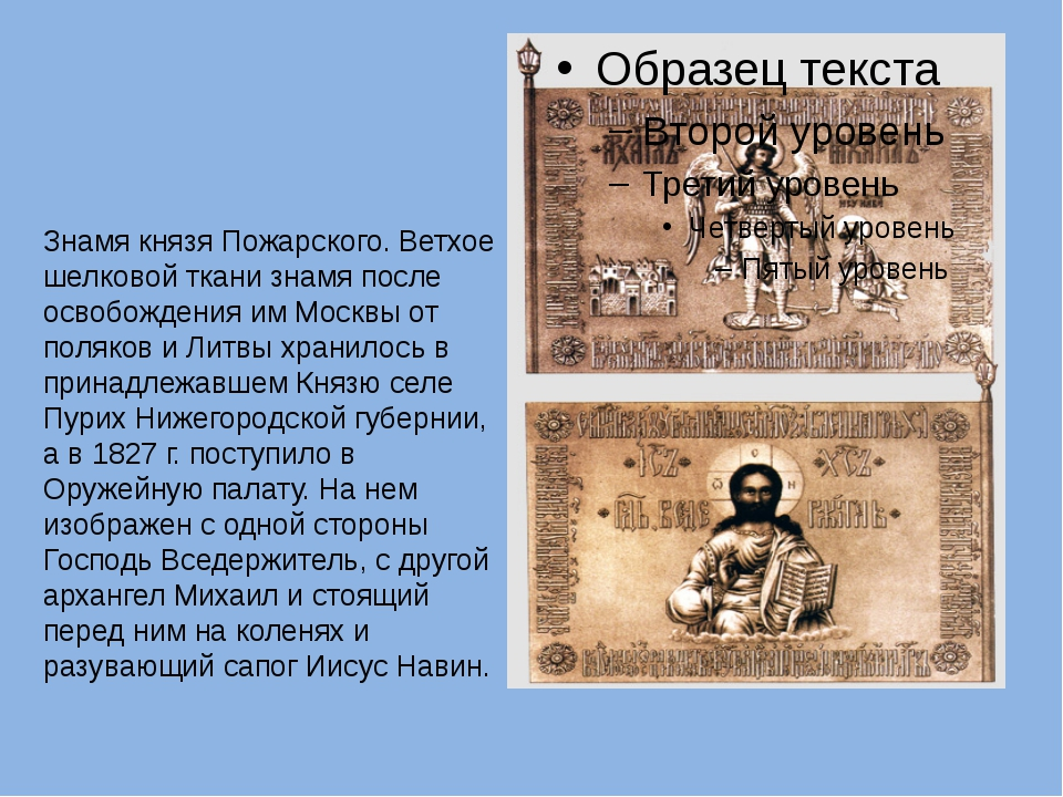 Знамя князя Пожарского. Ветхое шелковой ткани знамя после освобождения им Мос...