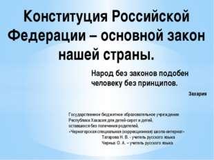 Конституция Российской Федерации – основной закон нашей страны. Народ без зак