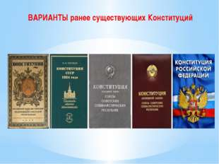 ВАРИАНТЫ ранее существующих Конституций