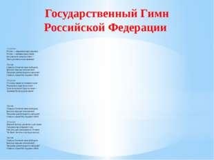 Государственный Гимн Российской Федерации 1-й куплет: Россия — священная наша