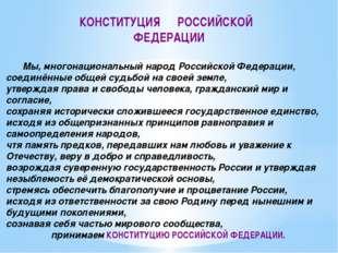 Мы, многонациональный народ Российской Федерации, соединённые общей судьбой