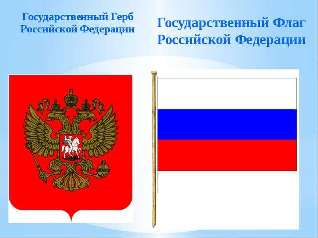Государственный Герб Российской Федерации Государственный Флаг Российской Фед...