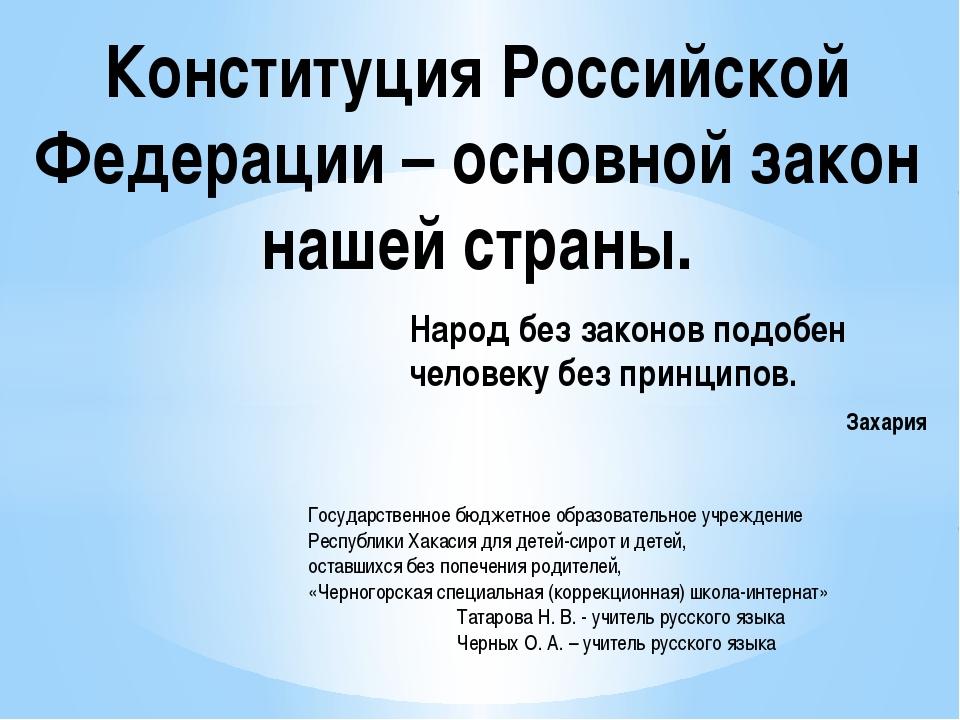 Конституция Российской Федерации – основной закон нашей страны. Народ без зак...