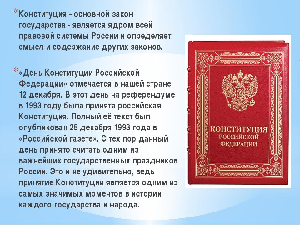 Конституция - основной закон государства - является ядром всей правовой сист...