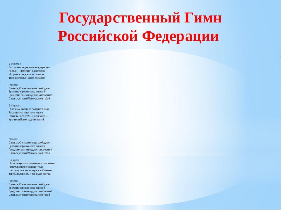 Государственный Гимн Российской Федерации 1-й куплет: Россия — священная наша...