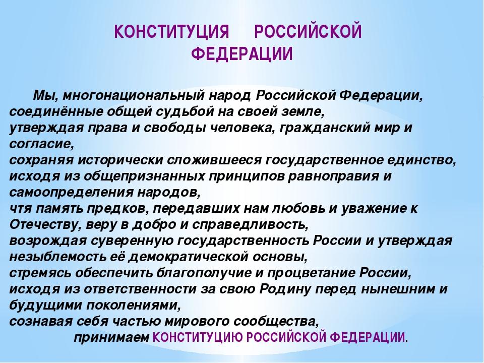 Мы, многонациональный народ Российской Федерации, соединённые общей судьбой...