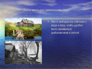 Выбор места для строительства избы. Место выбиралось поближе к воде и лесу, ч