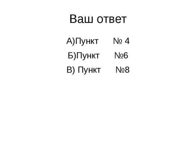 Ваш ответ А)Пункт № 4 Б)Пункт №6 В) Пункт №8
