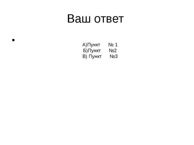 Ваш ответ А)Пункт № 1 Б)Пункт №2 В) Пункт №3