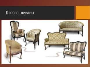 Кресла, диваны