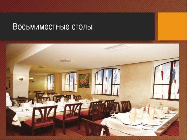 Восьмиместные столы