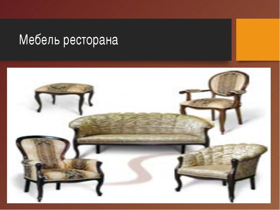 Мебель ресторана