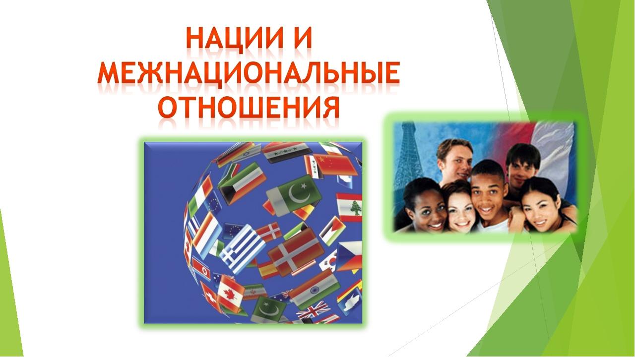 Межнациональные отношения картинке